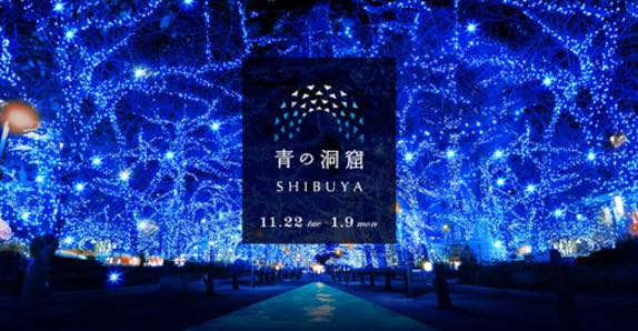 今週どこ行く?東京都内近郊おすすめイベント【11月28日〜12月4日】無料あり