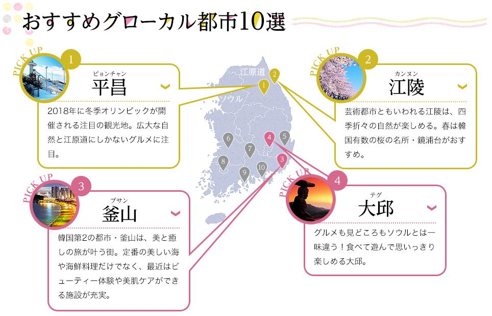 【穴場3選】旬のズワイガニが3000円!?よくばり女子の韓国グルメ・キレイ旅<PR>