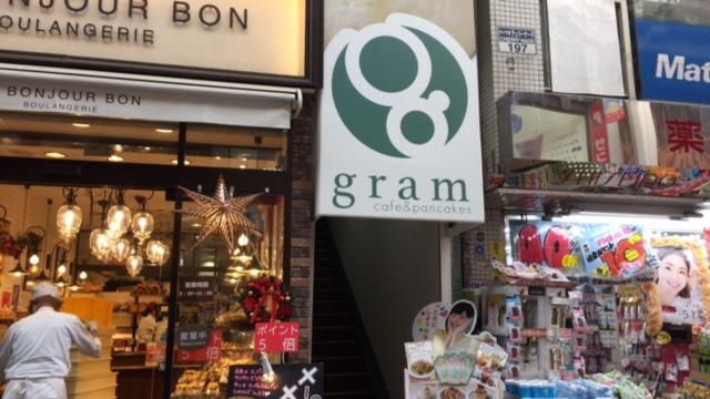 【吉祥寺パンケーキ】1日60食限定!希少パンケーキ「gram(グラム)」