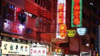 きらびやかなネオン、アジアンな下町風情。歩くと気づく香港の活気