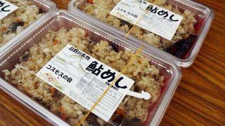 鳥取県江府町で開催。美味しいものが集まる「秋の奥大山うまいもん祭り」