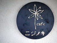 【鳥取】海を眺めながら。民宿をリノベーションしたオシャレなカフェ