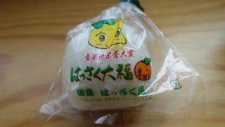 広島県・因島の有名店。美味しすぎるはっさく大福とカフェオレ大福の食べ比べ