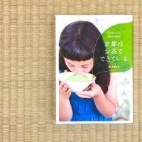 あなたの知らない京都がここに。京都通になれるおすすめ本とガイドブック5選