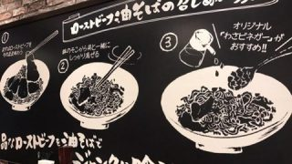 【渋谷】太麺にローストビーフ?意外だけど美味しい油そばの店「ビースト」
