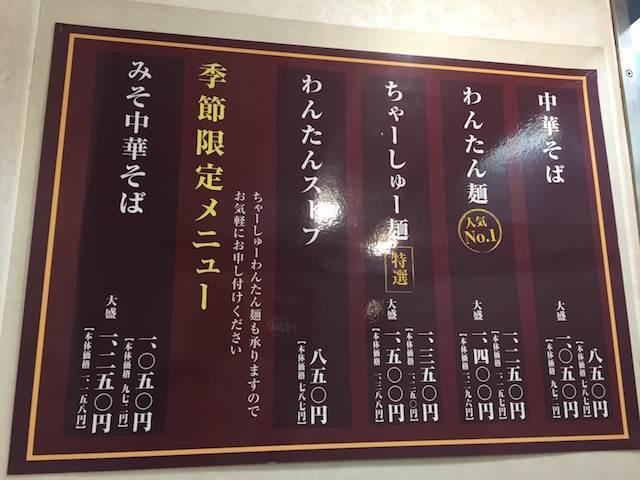 昔ながらの醤油ラーメンの最高峰!一度は行きたい「荻窪中華そば春木屋」