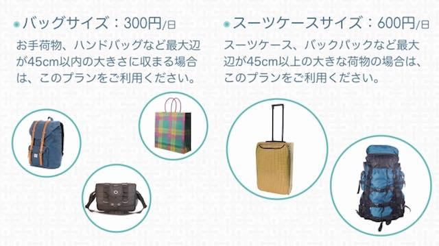 【東京都内】手ぶらで歩く自由。コインロッカーじゃない荷物預かりサービス