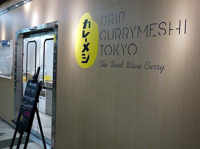 渋谷駅の山手線ホームで手軽に食べられる「ドリップカレーメシ」