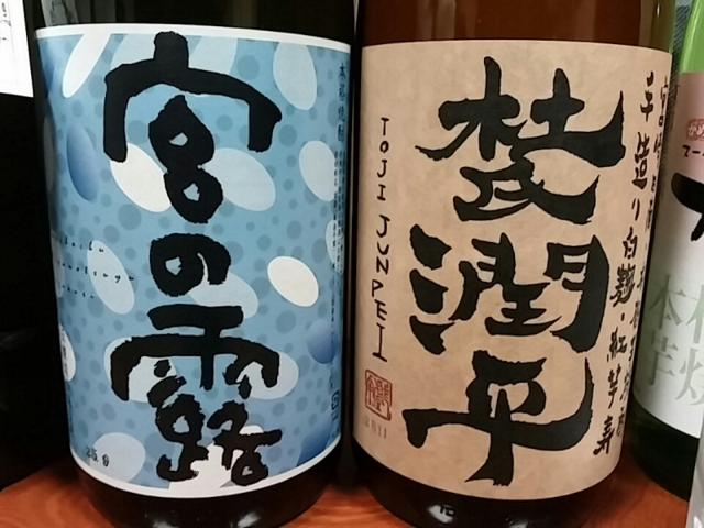 まろやかで美味しい。宮崎の日南焼酎飲み比べで運命の芋焼酎に出会う