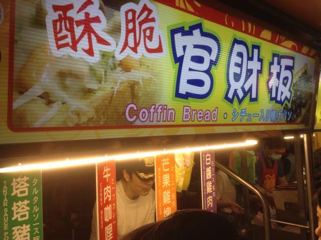 台湾の若者たちと夜市に行ったらめずらしいB級グルメばかりだった