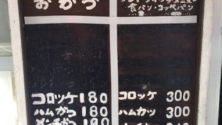 昔ながらのおいしさがたまらない!東銀座「チョウシ屋」のハムカツパン