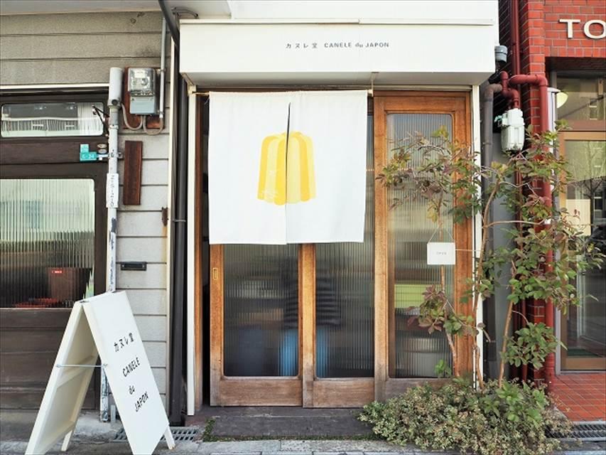 和を感じるキュートなカヌレにキュン!大阪・桜川「カヌレ堂 CANELÉ du JAPON」