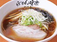 【ハードル高めのラーメン】食べに行くのが困難なラーメンが 、新横浜で食べられるって本当?