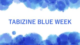 TABIZINE BLUE WEEK〜青い記事だけで埋めつくす1週間〜