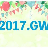 【GW2017特集】まだ間に合う!おすすめスポットとおこもりプラン
