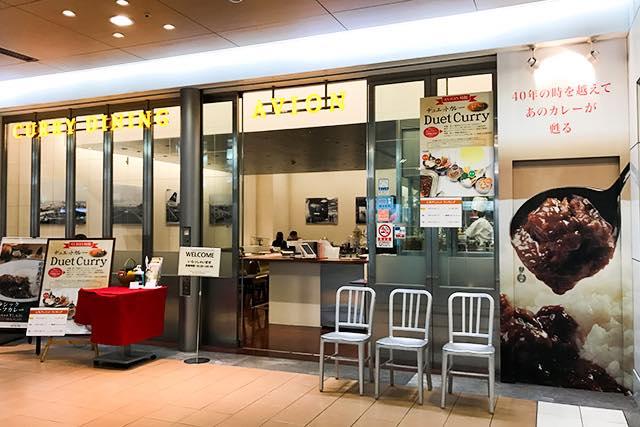 羽田空港で人気だった昭和のカレーを再現!「カレーダイニング アビオン」