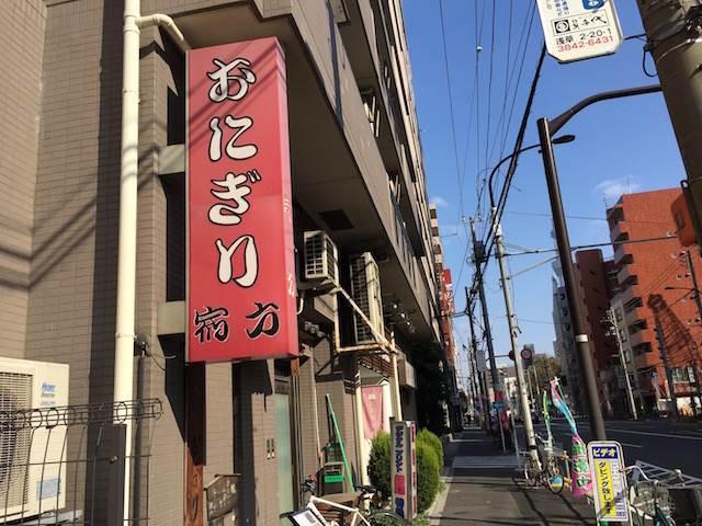 東京で一番古いおにぎり専門店!プロの味はやっぱりすごい「おにぎり浅草 宿八」