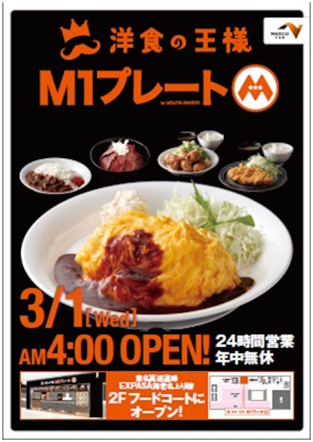 【日本一人気のSA】東名高速の海老名サービスエリアが美味しすぎるらしい