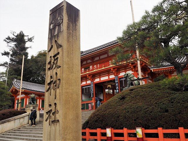 美の神に縁結びの神、お伊勢さんまで!祇園のシンボル・八坂神社はこんなに面白い