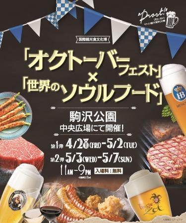 今週どこ行く?東京都内近郊おすすめイベント【4月24日〜4月30日】無料あり