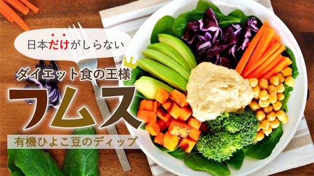 中東のソウルフード「フムス」専門店が4月26日新宿にオープン