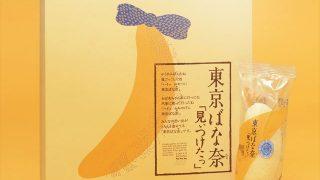 応募すると素敵な商品も。旅好き必見、JR東日本おみやげグランプリ開催!