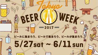 今週どこ行く?東京都内近郊おすすめイベント【5月22日〜5月28日】無料あり