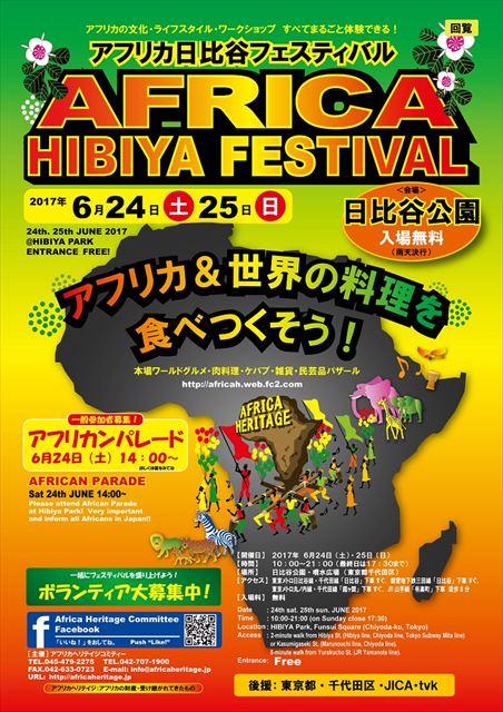 今週どこ行く?東京都内近郊おすすめイベント【6月19日〜6月25日】無料あり