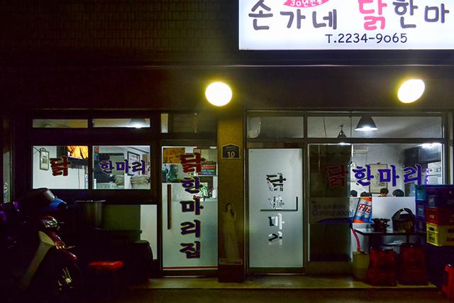 韓国メディアはお断りのソウルのお店で、絶品タッカンマリを食べる!