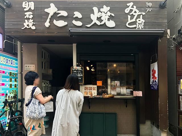 笹塚のたこ焼き屋さん「みなと屋」でとても美味しいかき氷を食べる