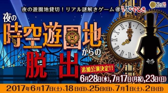 今週どこ行く?東京都内近郊おすすめイベント【6月26日〜7月2日】無料あり