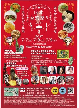 今週どこ行く?東京都内近郊おすすめイベント【7月3日〜7月9日】無料あり