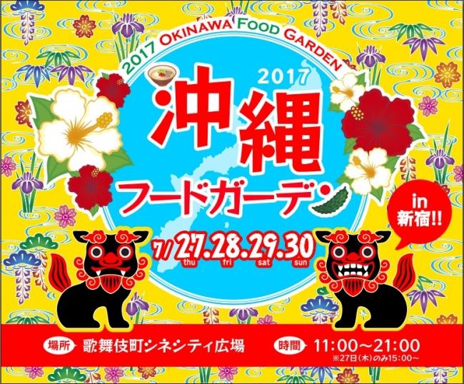 今週どこ行く?東京都内近郊おすすめイベント【7月24日〜7月30日】無料あり