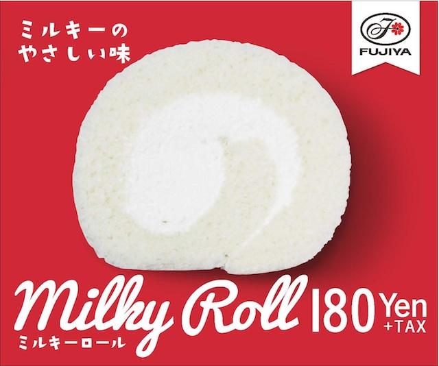 回転寿司業界初!スシローに『ミルキーロール』が期間限定で登場!