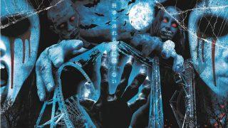 富士急ハイランドスタッフ扮する亡霊が襲いくるハロウィンホラーナイト