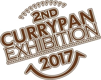 【明日から】世界最大級!150種3万個以上が集まるカレーパン博覧会2017