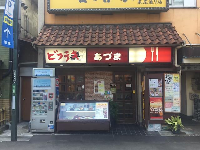 【新宿】古き良き昭和の面影が漂う、昔懐かしい昭和の洋食の味「ビフテキ家あづま」