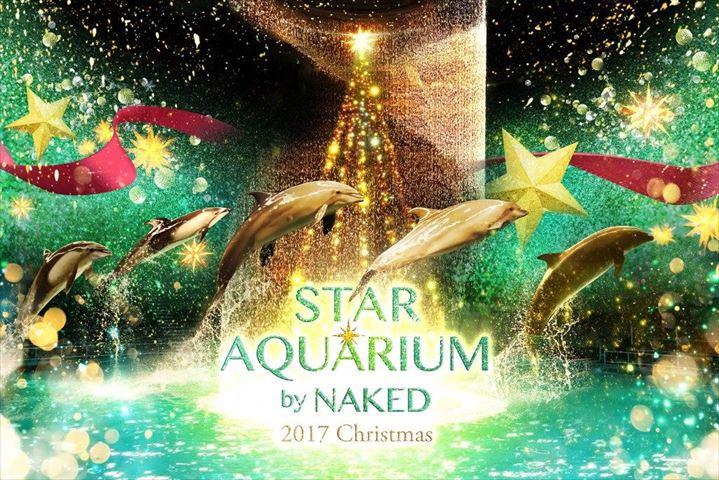 アクアパーク品川で海のクリスマス!STAR AQUARIUM by NAKED