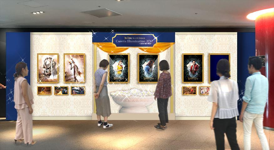 美女と野獣をイメージ「Caretta Illumination 2017 ~真実の愛の物語~」
