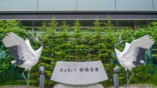 【勝手にランキング】インパクト大? 1度聞いたら忘れない日本のおもしろ空港