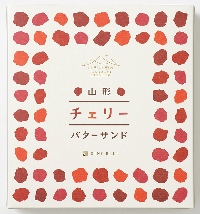 【贈り物に】山形県産さくらんぼをふんだんに使ったチェリーバターサンドが発売!