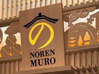 麹を中心とした発酵食品がずらり!「のレンMURO神楽坂店」がオープン