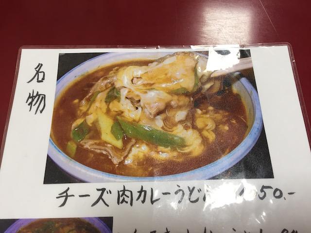 【京都】濃厚なチーズがたまらない!ダシが効いたカレーうどんがおいしすぎる「おかる」