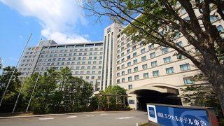 【成田空港で乗り継ぎ・LCC利用の前後泊】成田空港近くのホテル7選