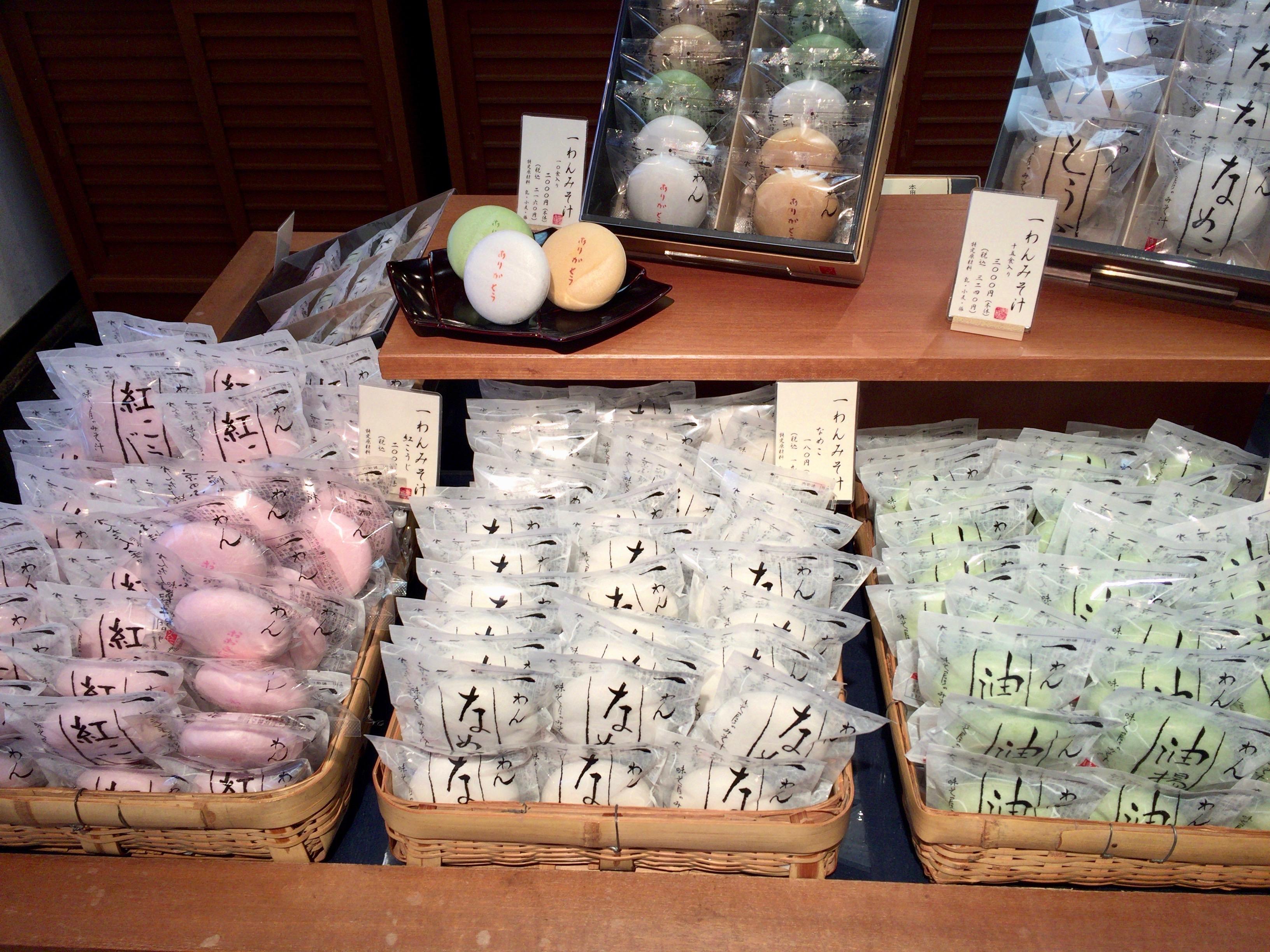 万人受けする京都の手土産!老舗味噌店が作る絶品の即席味噌汁「一わんみそ汁」