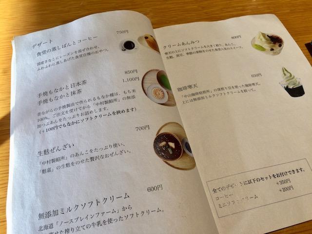 京都らしさを心ゆくまで味わえるお寺カフェ「D&DEPARTMENT KYOTO by 京都造形芸術大学/d食堂」