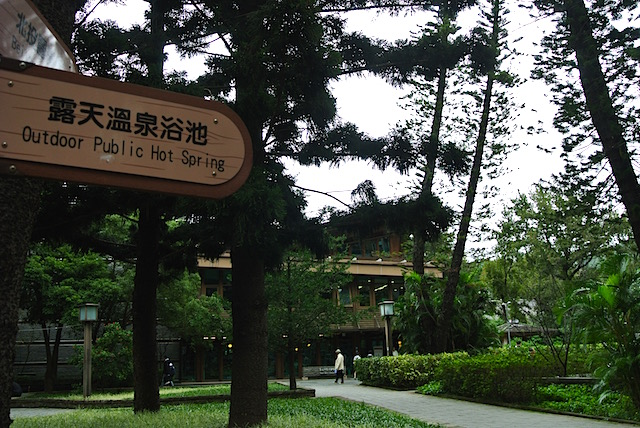 【台北】ミシュラン三ツ星獲得の「北投温泉」を現地レポート