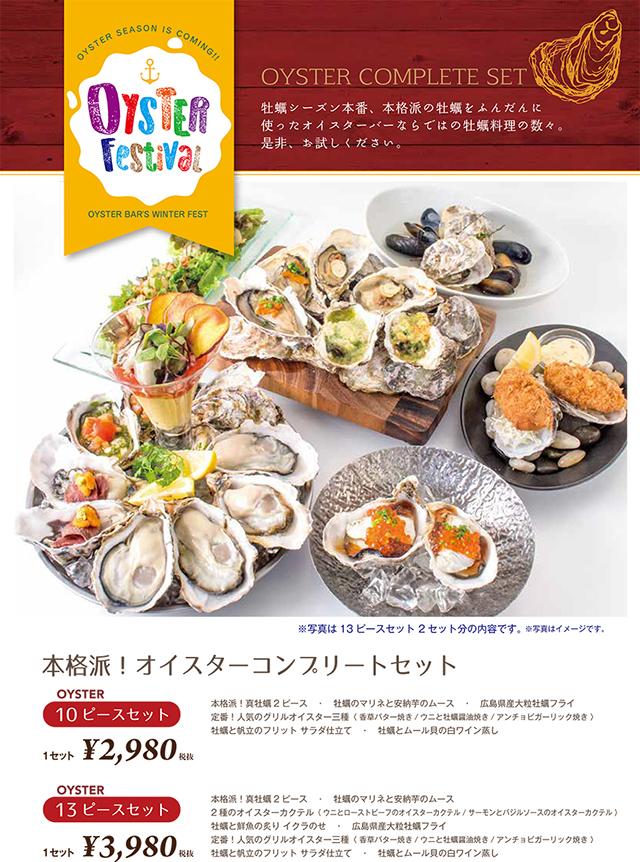 """真牡蠣の美味しいシーズンへ突入!至福の""""牡蠣フェス""""開催"""
