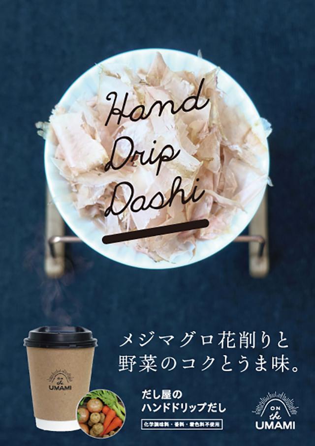 だしをハンドドリップ?新宿に日本初の「ハンドドリップだし」を提供する「だし専門店」がOPEN!