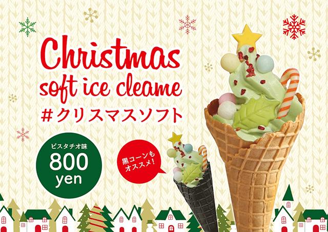 特濃ソフトクリーム専門店「coisof」から12月限定!聖なる夜に恋を叶える「クリスマスソフト」を発売